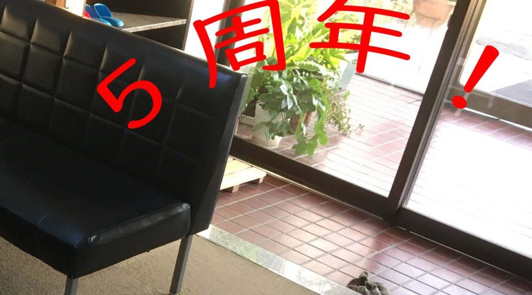 エゴスキュー体操